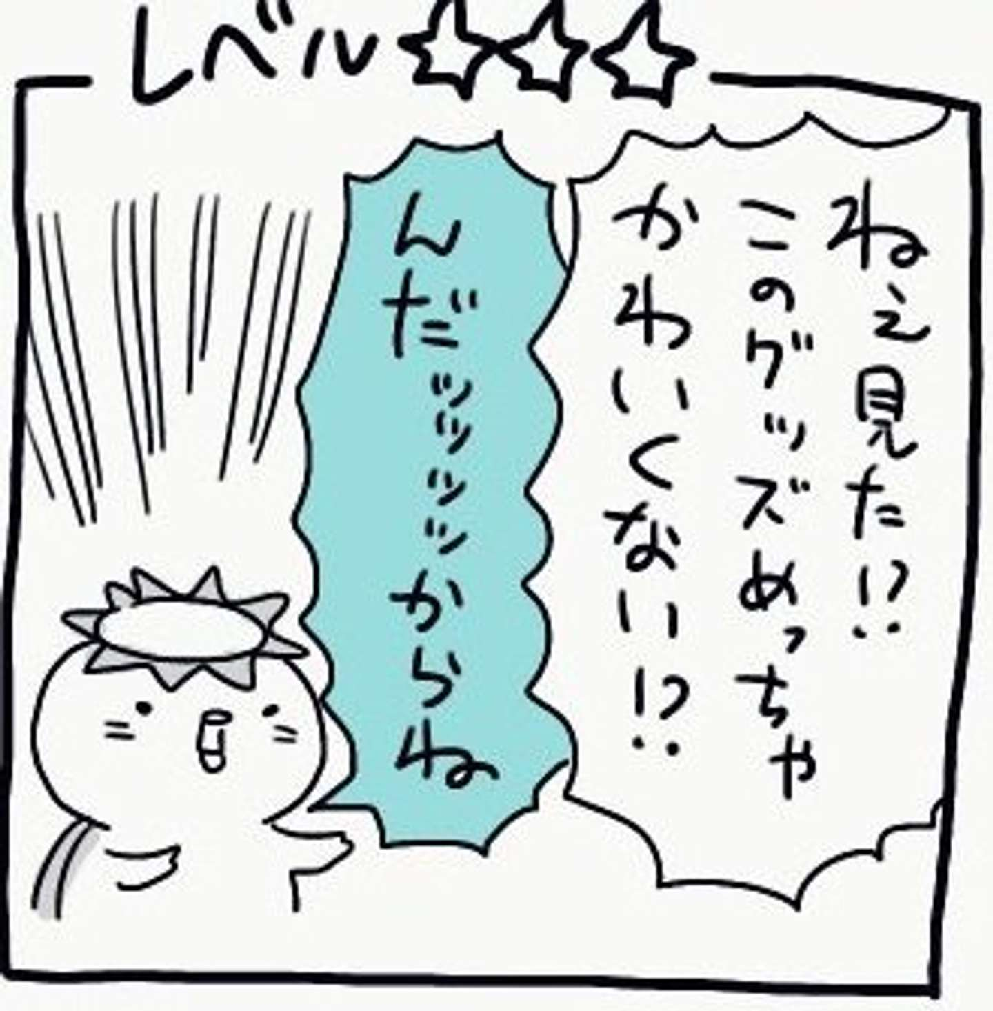 相澤さんのツイートより、編集部でトリミング