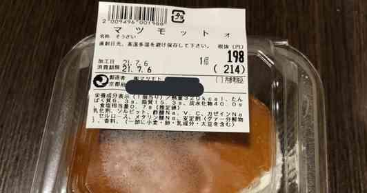 その名も「マツモットォ」 京都ご当地スーパーのオリジナル商品に反響→マリトッツォとはどう違う?誕生秘話を聞いた