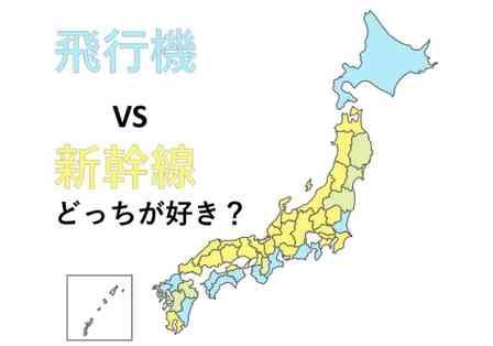 やっぱり「のぞみ」がとまらないから...? 静岡県民は、新幹線より飛行機がお好き