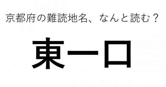 「東一口」←この地名、どう読むか分かる?