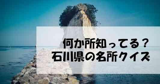 何か所知ってる? 石川県の名所クイズ【全10問】