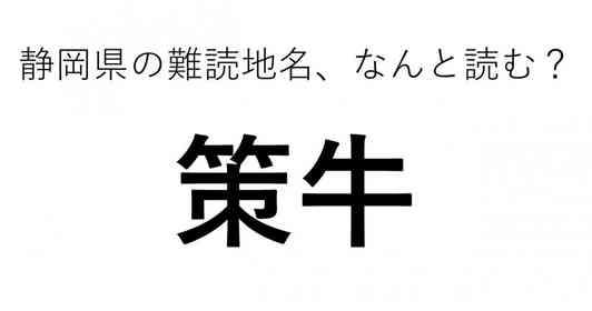 「策牛」←この地名、どう読むか分かる?