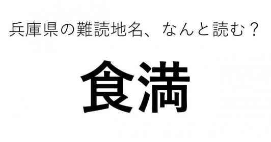 「食満」←この地名、どう読むか分かる?