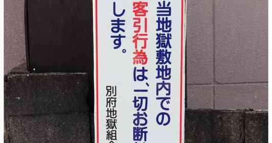 客引きしたら「閻魔さまが黙っちゃいねぇ」 別府の「地獄」にある看板の字面が強すぎる