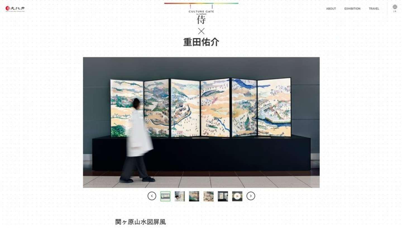 「CULTURE GATE to JAPAN」ウェブサイトのスクリーンショット