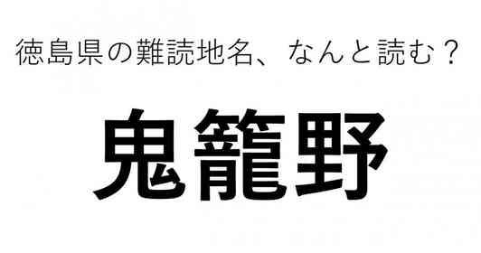 「鬼籠野」←この地名、どう読むか分かる?