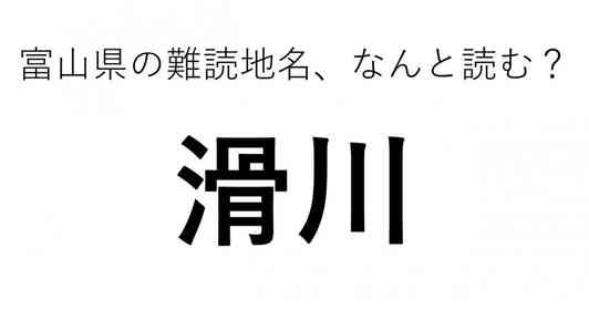 「滑川」←この地名、どう読むか分かる?