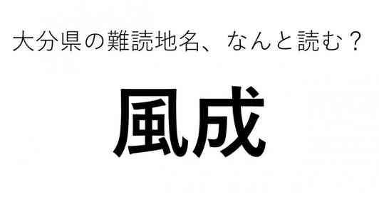 「風成」←この地名、どう読むか分かる?