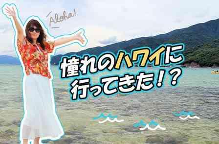バカンスといえばやっぱり「ハワイ」でしょ!? 青い海に白い砂浜...福井の無人島で過ごす夏が、サイコーすぎる