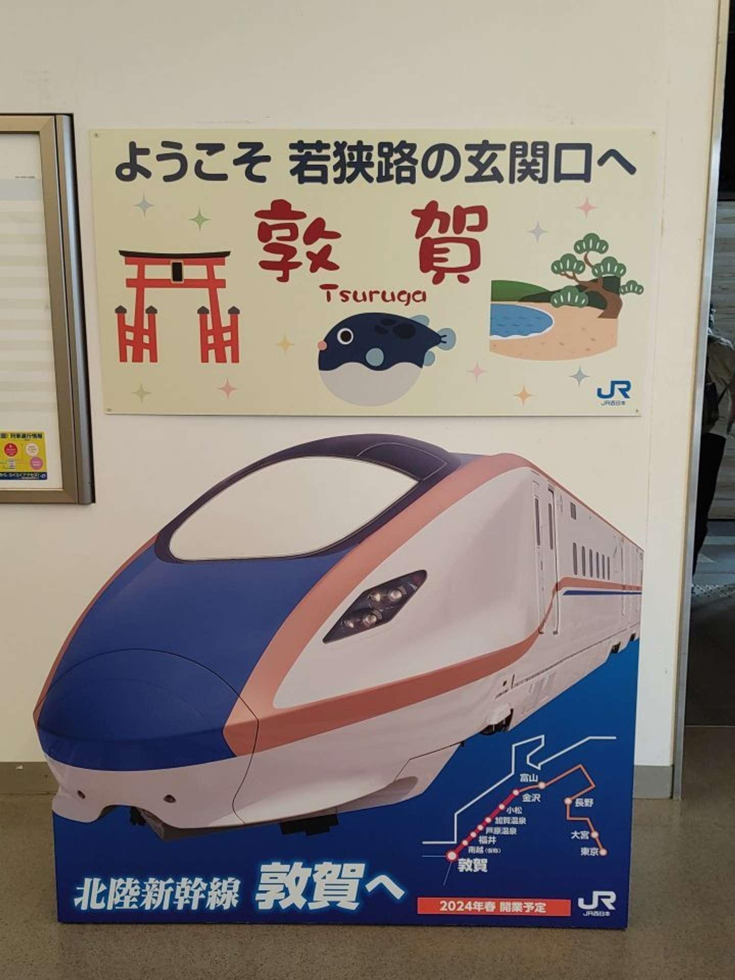 もうすぐ新幹線が...!
