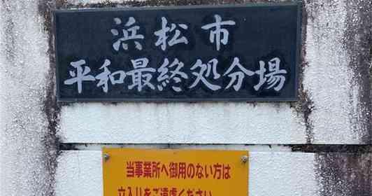 「平和」はここで終わるのか? 浜松で発見された「最終処分場」が物騒だと話題に