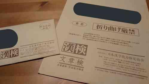 会話の幅を広げるために、夫婦で漢検2級を受けた結果 →届いた封筒に「会話はなくなりました」