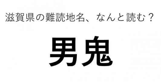 「男鬼」←この地名、どう読むか分かる?