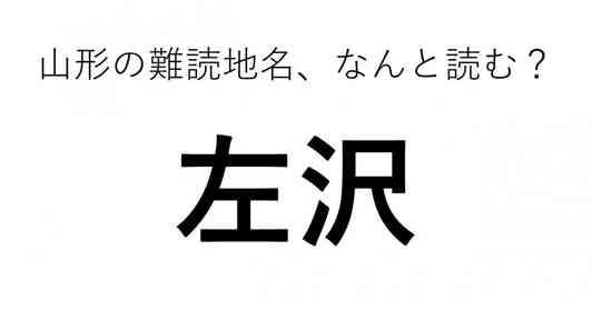 「左沢」←この地名、どう読むか分かる?