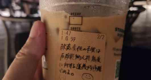 「店員さんプロすぎる」 六法全書を片手にスタバに入ったら→カップに書かれたメッセージに驚愕