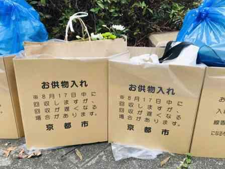 お盆の後、京都市内に現れる「お供物入れ」っていったい何? 市役所に成り立ちを聞いた
