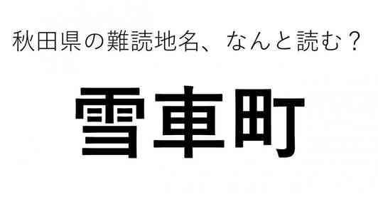 「雪車町」←この地名、どう読むか分かる?
