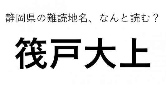 「筏戸大上」←この地名、どう読むか分かる?
