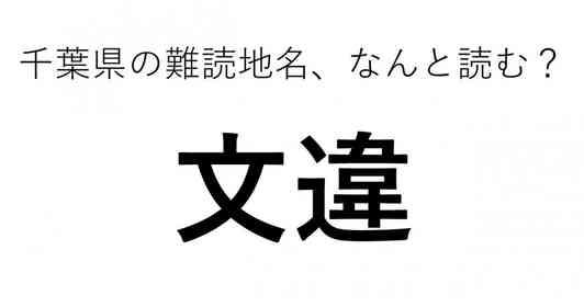 「文違」←この地名、どう読むか分かる?