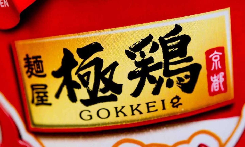 「麺屋 極鶏」は京都・一乗寺の人気ラーメン店