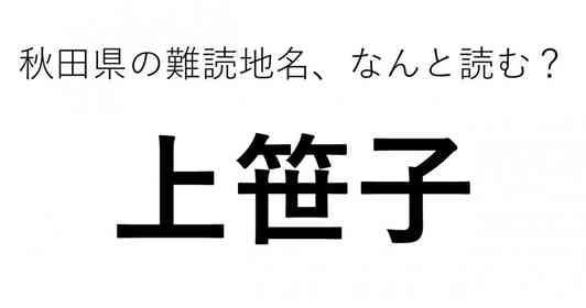 「上笹子」←この地名、どう読むか分かる?