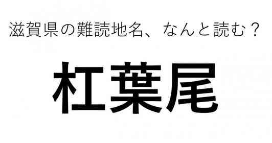 「杠葉尾」←この地名、どう読むか分かる?
