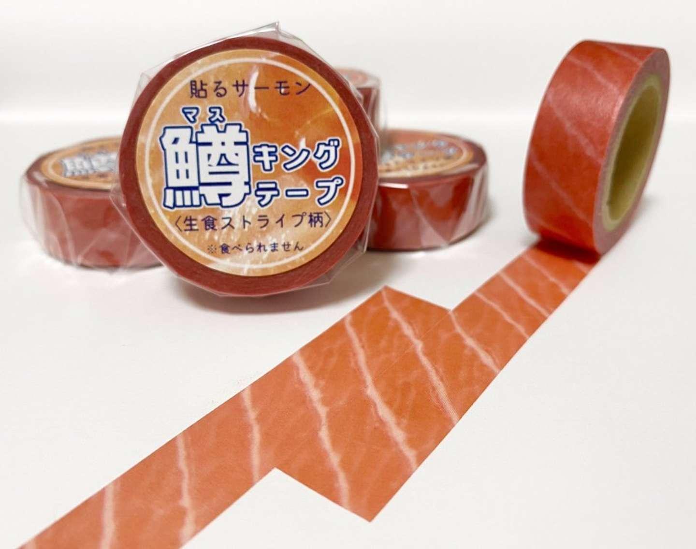 鱒キングテープ(画像は松鮭モエ@MoetMatsuzakeさん提供)