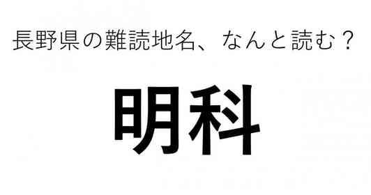 「明科」←この地名、どう読むか分かる?