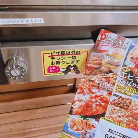 「ピザ屋以外のチラシ」一切お断り! 絶妙に食いしんぼうなステッカーに反響→誕生秘話を聞いた