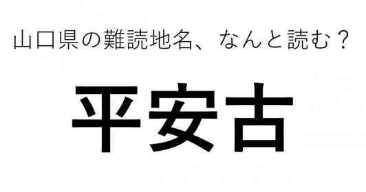 「平安古」←この地名、どう読むか分かる?
