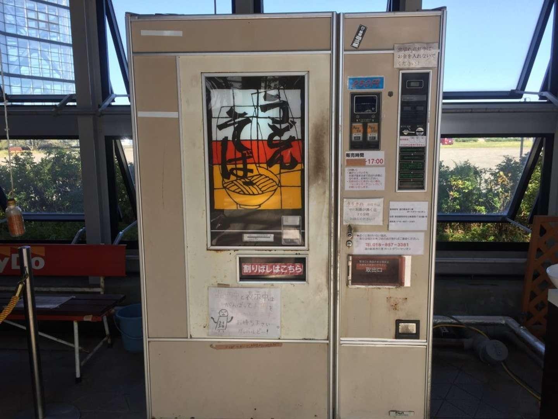 道の駅あきた港にある「うどんそば自販機」(画像は道の駅あきた港 ポートタワー・セリオン提供)
