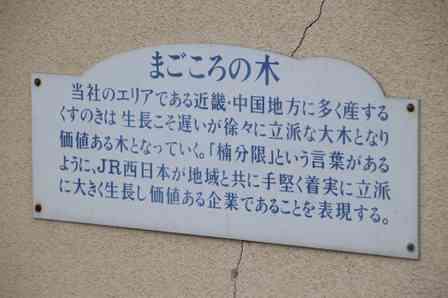 「JR西日本を表現する木」が見るも無残な姿に... なぜこんなことに?駅長に真相を聞いた