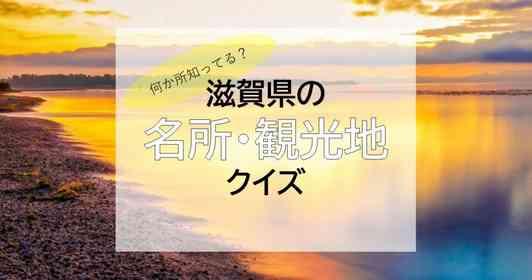 いくつ分かる?滋賀県の名所クイズ【全10問】