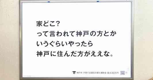 まさか、ケンカ売ってる...? 神戸市が明石駅に出した広告に反響→担当課に「真意」を聞いた