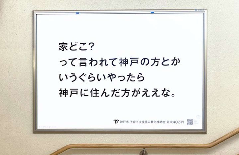 「神戸市子育て支援住み替え補助金」ポスター(画像提供:神戸市建築住宅局政策課)