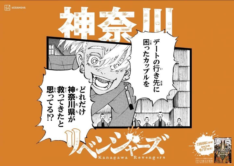 横浜を拠点にする「天竺」の総長・イザナ(画像はプレスリリースより)