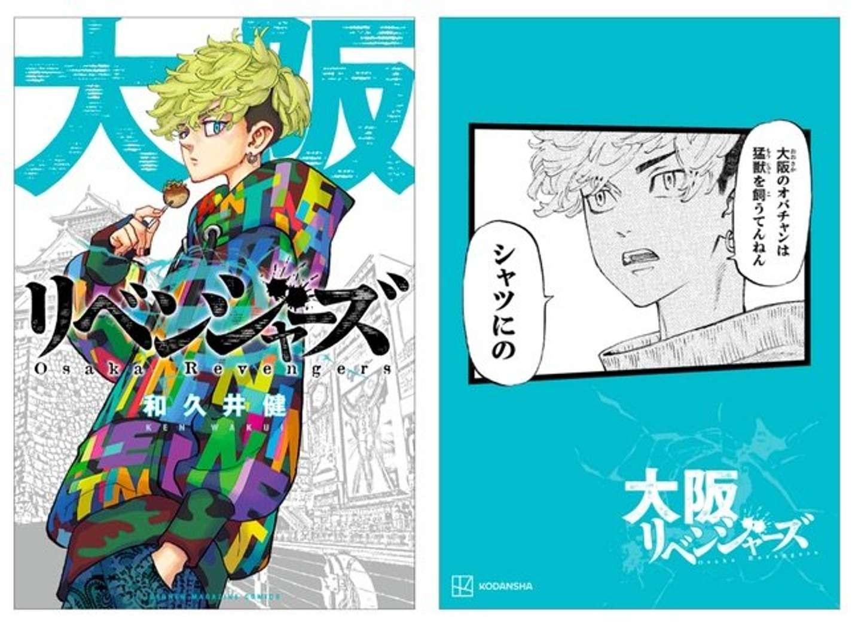店舗キャンペーンで配布される限定イラストカード。左が表、右が裏(画像はプレスリリースより)