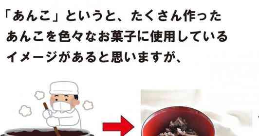 どらやきには「どらやき用」、最中には「最中用」 同じ店の和菓子でも中の「あんこ」は別物だって知ってた?