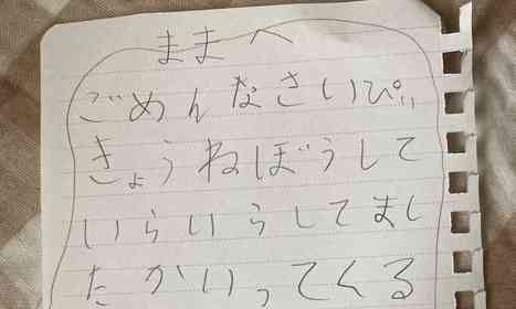 超絶不機嫌な9歳娘が、母に投げつけた手紙がヤバい ギャップが凄すぎる内容に「可愛すぎる」