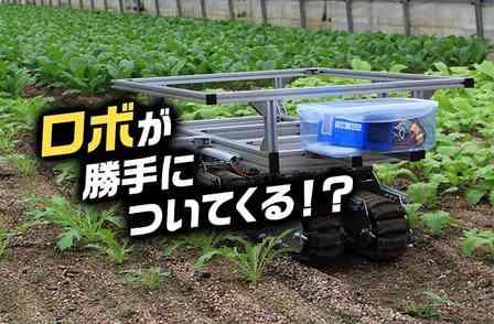 足元から始まる「スマート農業」 広島のこまつな畑で「自動搬送ロボット」が走った日