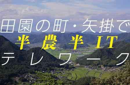 デスクワークのストレスは、農作業で発散! 岡山・矢掛町に誕生する「半農半IT」サテライトオフィスの魅力とは