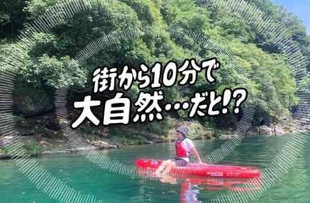 海も、山も、川も! 大自然に囲まれた愛媛・西条市でアウトドア→温泉のコンボをキメたら...最高すぎた
