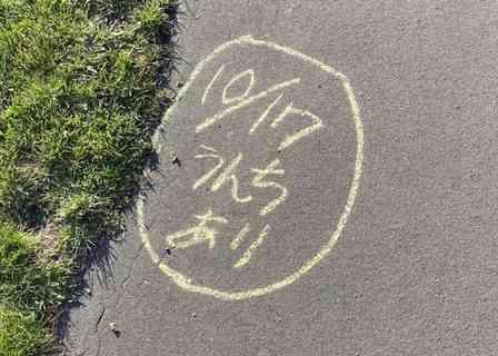 北海道で「うんちあり」と書かれた道を見つけたら→要注意! 実はマジメな「危険信号」です