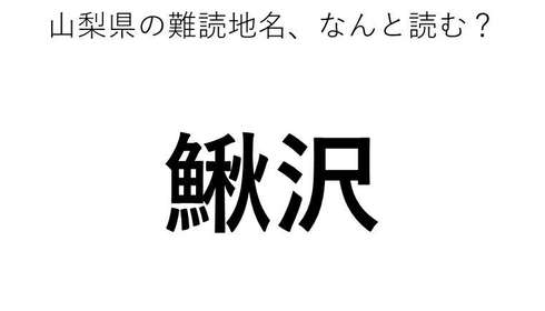 「鰍沢」←この地名、どう読むか分かる?