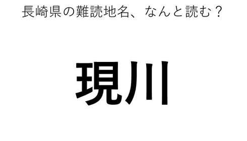 「現川」←この地名、どう読むか分かる?