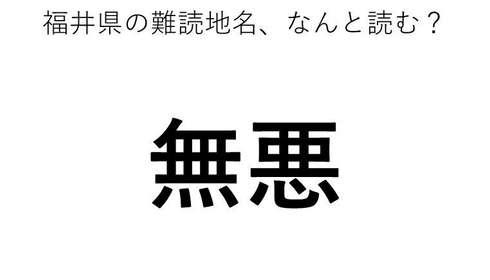 「無悪」←この地名、どう読むか分かる?