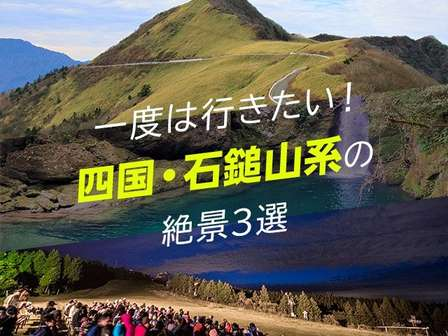 絶景ドライブコース、青い滝壺、山の上からの星空... 西日本最高峰・石鎚山の雄大すぎる自然を満喫してきた