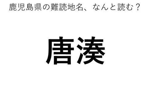 「唐湊」←この地名、どう読むか分かる?