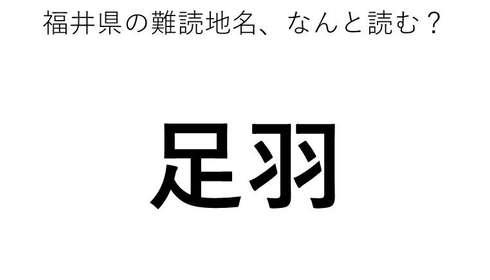 「足羽」←この地名、どう読むか分かる?