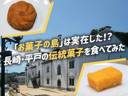 「お菓子の島」が日本にあるって知ってる? 江戸時代から伝わる、平戸の伝統菓子を食べてみた